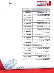 لیست جدید قیمت اتوپرس ژانومه