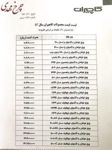 لیست جدید قیمت کاچیران سال 97