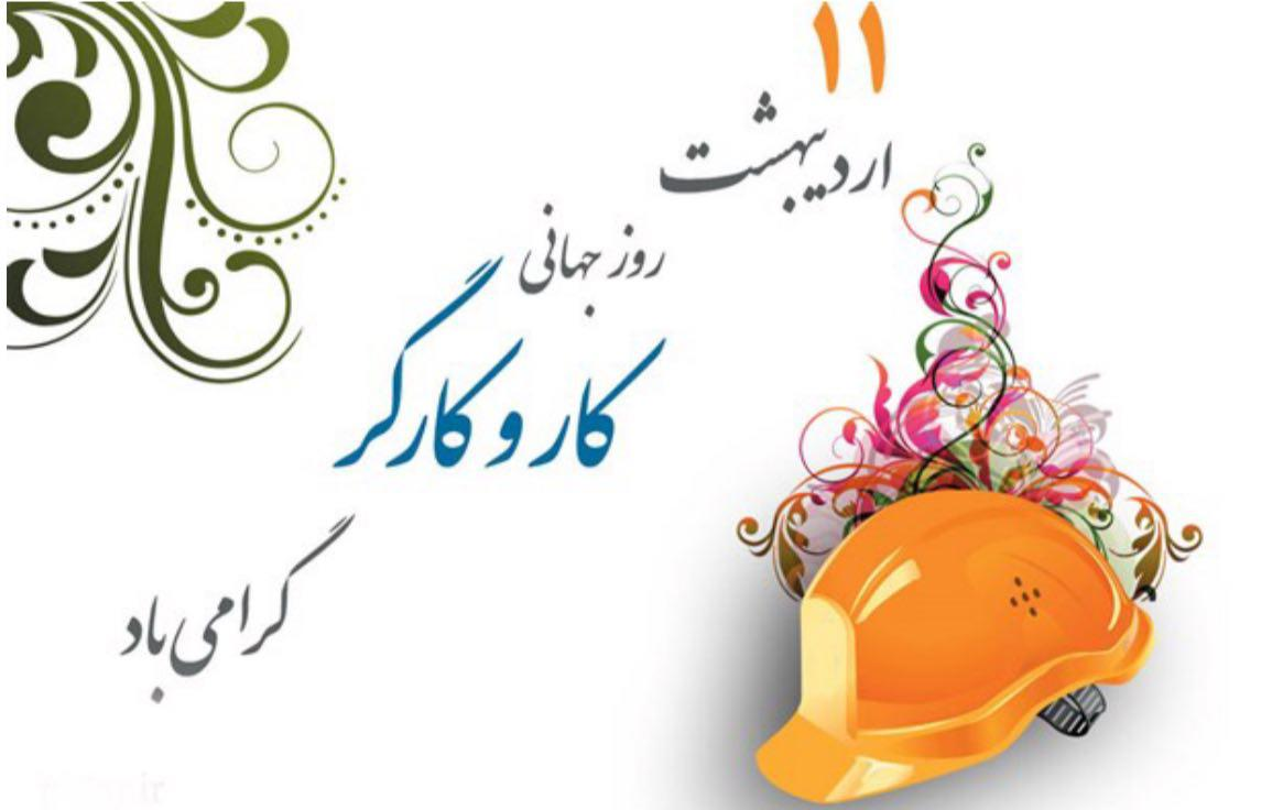 استخدام کارگر و شاگرد مغازه در اصفهان